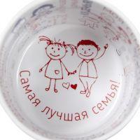 """Кружка керамика белая принт внутри """"Самая лучшая семья"""" 330мл"""