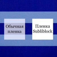 Пленка термотрансферная для печати, сублиблок ,ПУ, 510мм x 1м